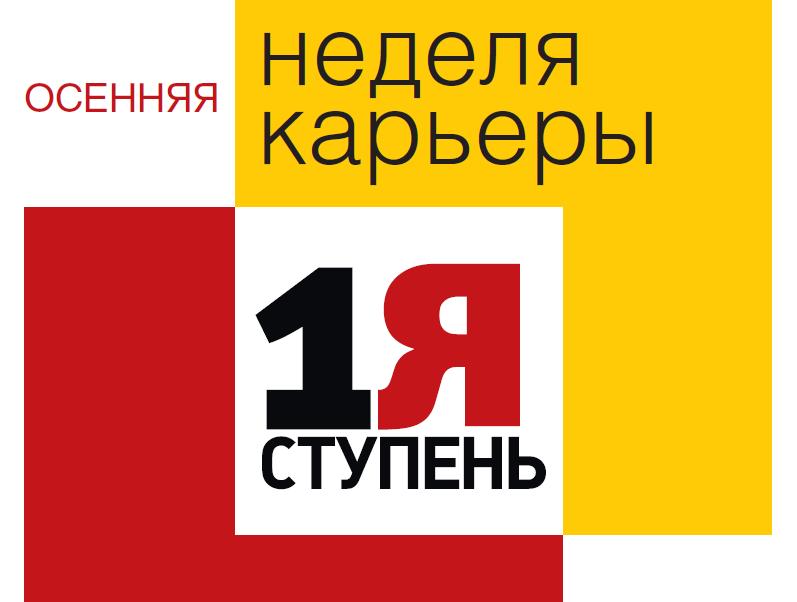 Неделя карьеры «Первая ступень» на юридическом факультете МГУ