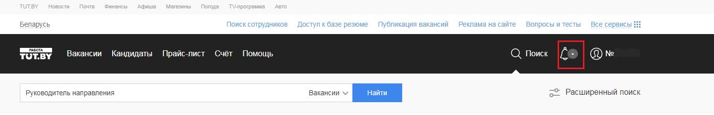 Новая навигация на rabota.tut.by: рассказываем, что поменялось