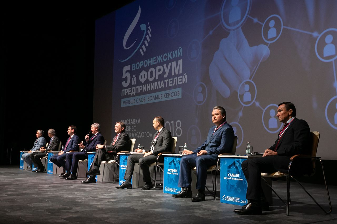 VI Воронежский форум предпринимателей