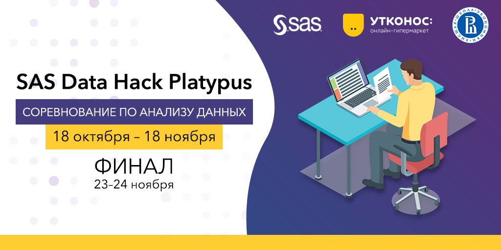 Конкурс по анализу данных SAS Data Hack Platypus