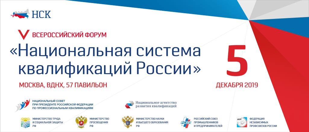 Пятый Всероссийский форум «Национальная система квалификаций России» в Москве