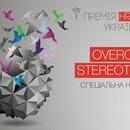 Премія HR-бренд Україна 2019: «OVERCOME STEREOTYPES» – спеціальна номінація від Укртелеком