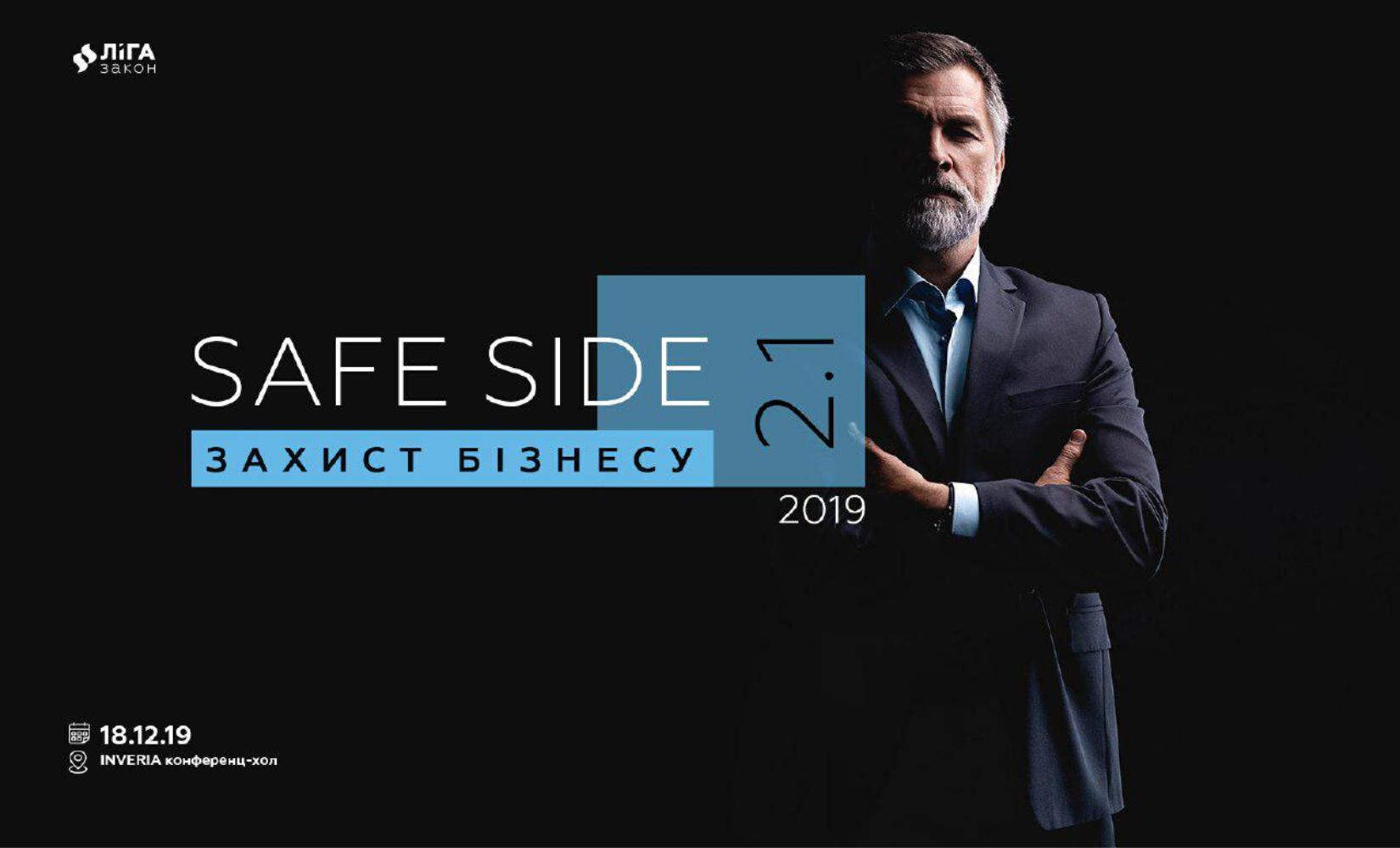 ЛІГА:ЗАКОН запрошує на саміт «Safe Side 2.1. Захист бізнесу»