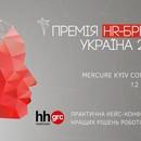 Премія HR-бренд Україна 2019 – знакова HR-подія року