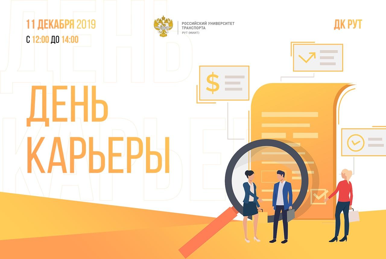 День карьеры в Российском университете транспорта