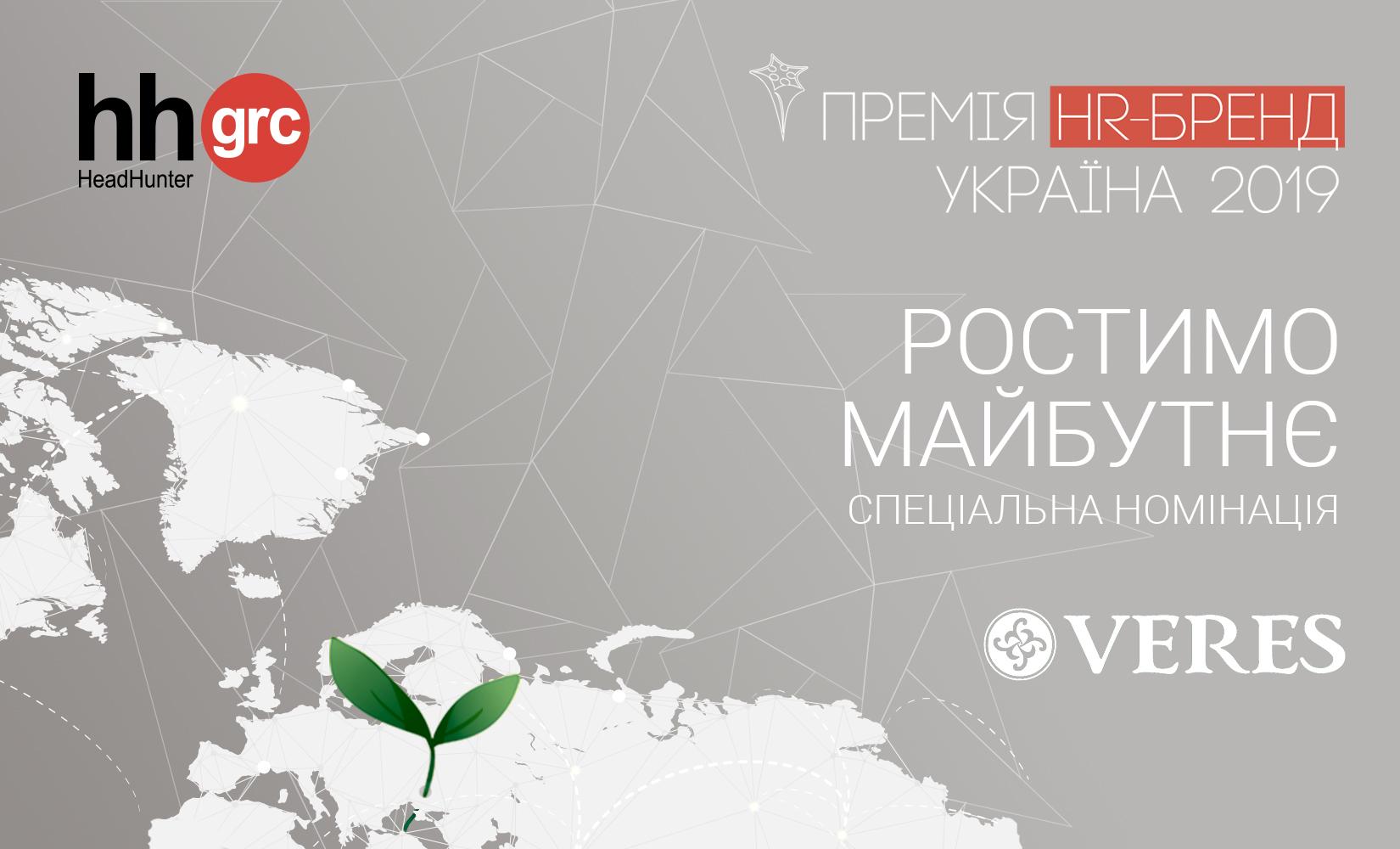 Премія HR-бренд Україна 2019: «Ростимо майбутнє» – спеціальна номінація від Групи Компаній «Верес»