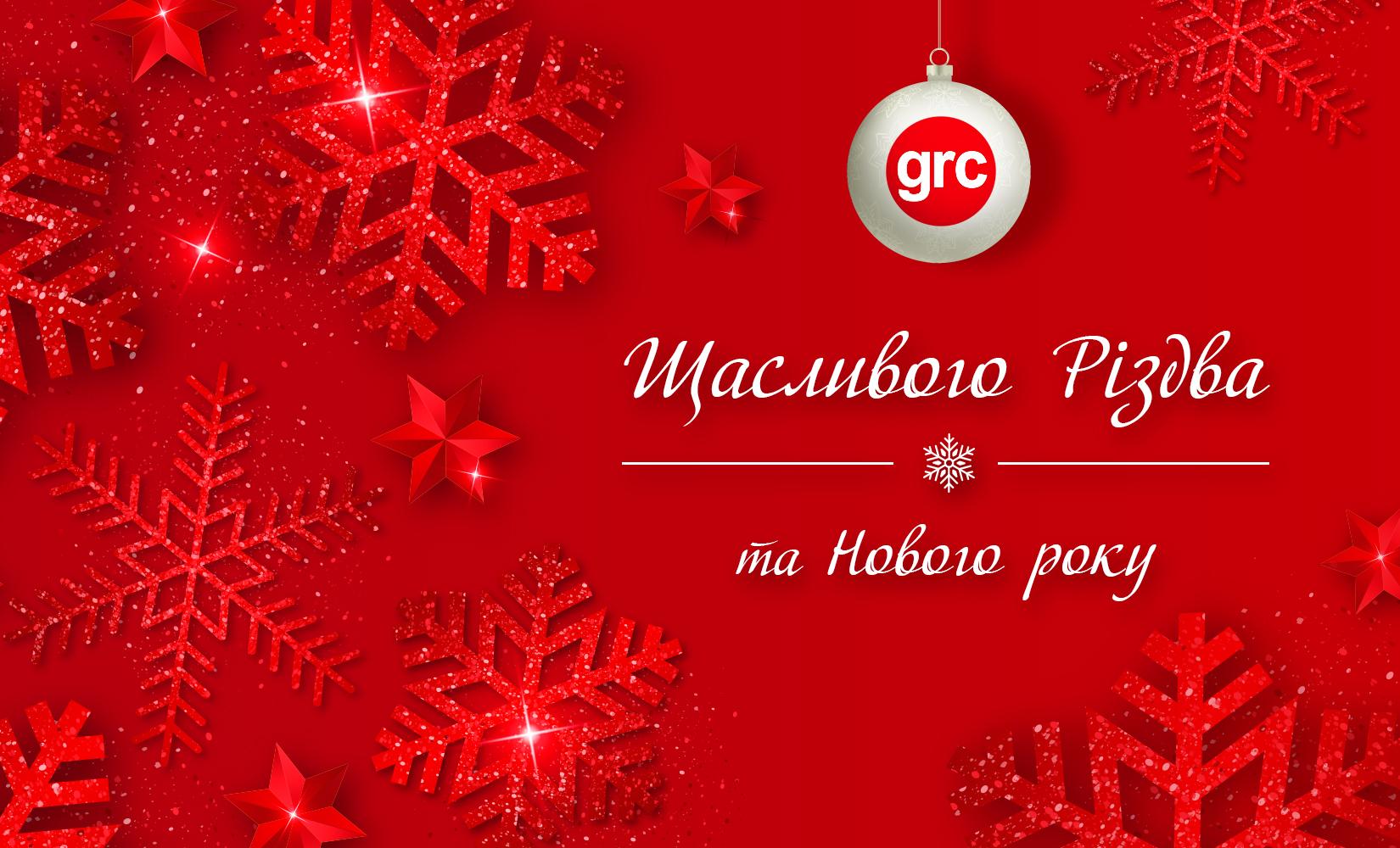 Вітаємо з Різдвом Христовим та Новим 2020 роком!