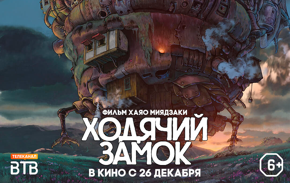 «Ходячий замок» в кино с 26 декабря!