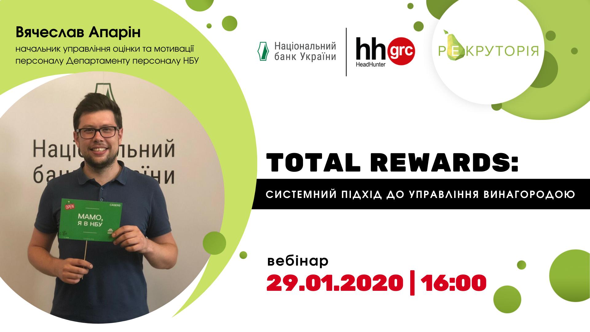 РЕКРУТОРІЯ: вебінар «Total Rewards: Системний підхід до управління винагородою» – 29/01/2020