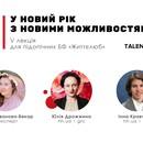 Talent ON: «У новий рік з новими можливостями!» – V лекція для БФ «Життєлюб» – 30/01/20