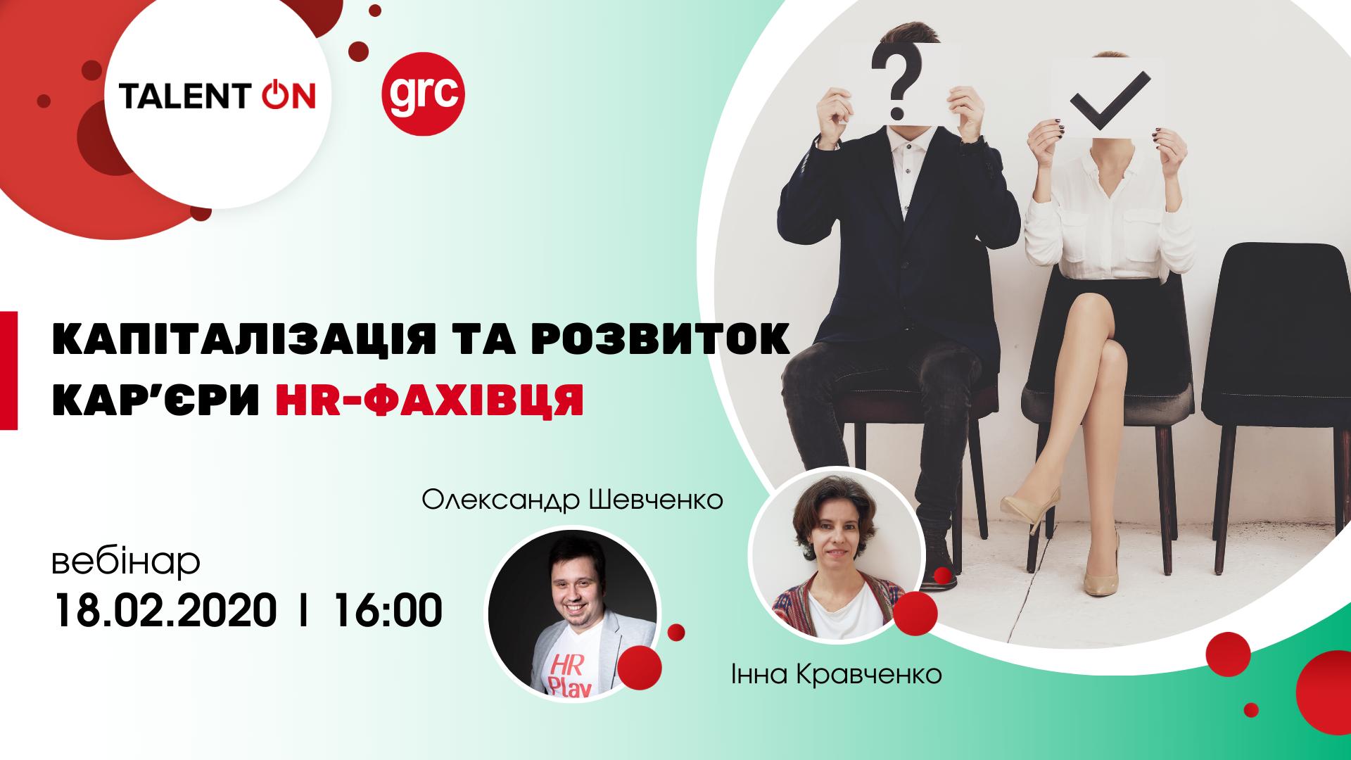 Talent ON: вебінар «Капіталізація та розвиток кар'єри HR-фахівця» – 18/02/2020