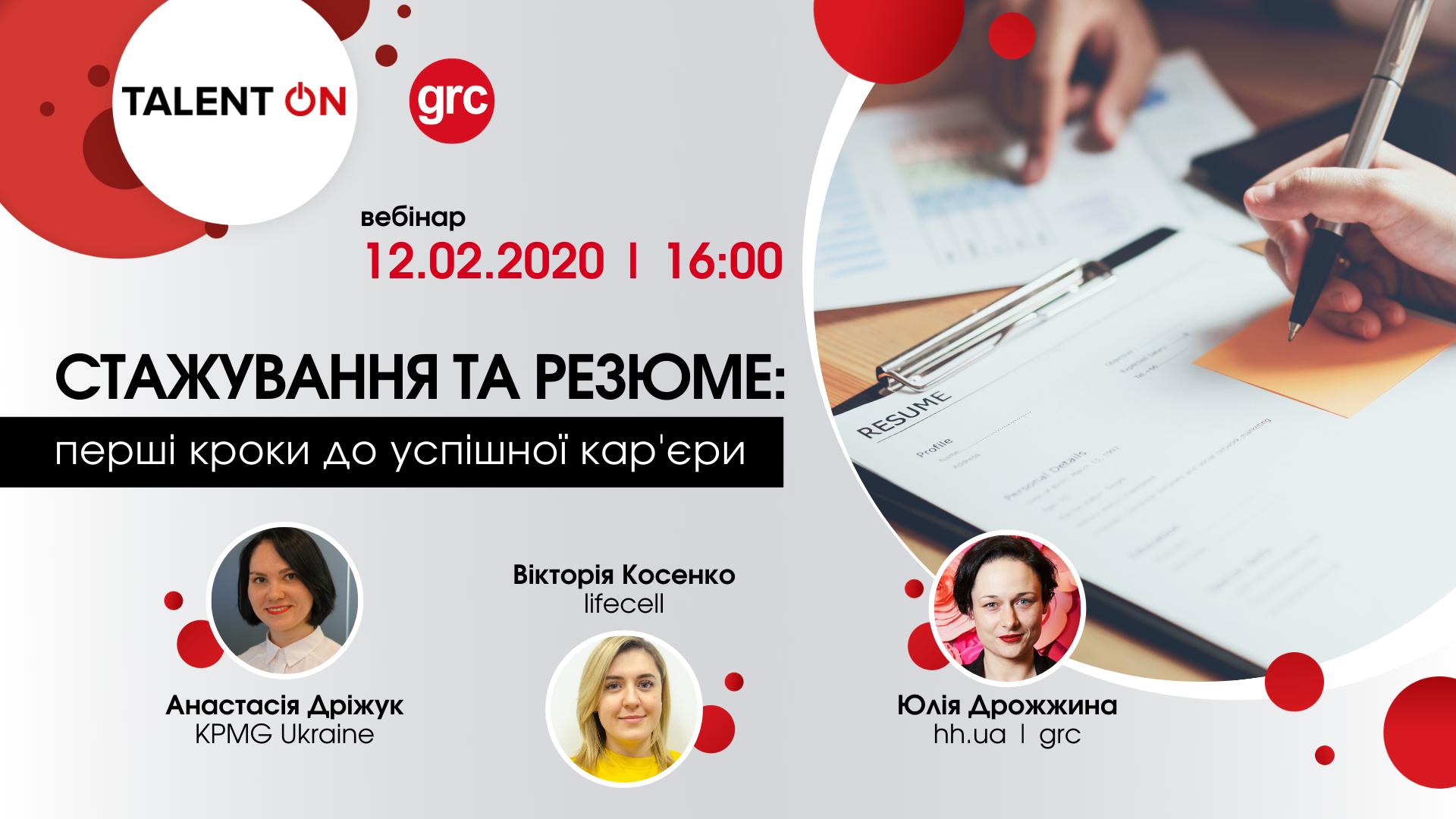 Talent ON: вебінар «Стажування та резюме – перші кроки до успішної кар'єри» – 12/02/2020