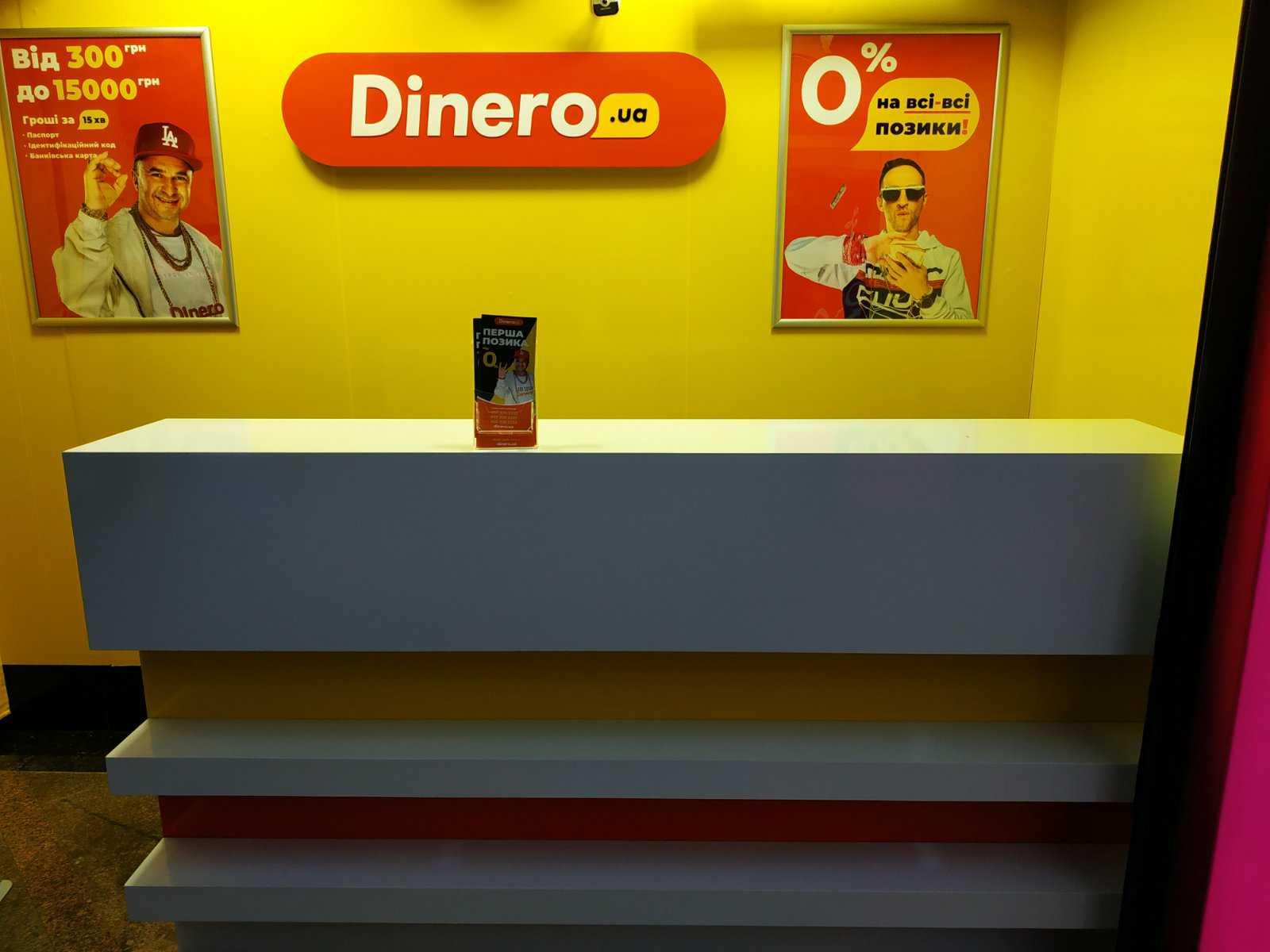 Dinero запрошує в команду кредитного менеджера!