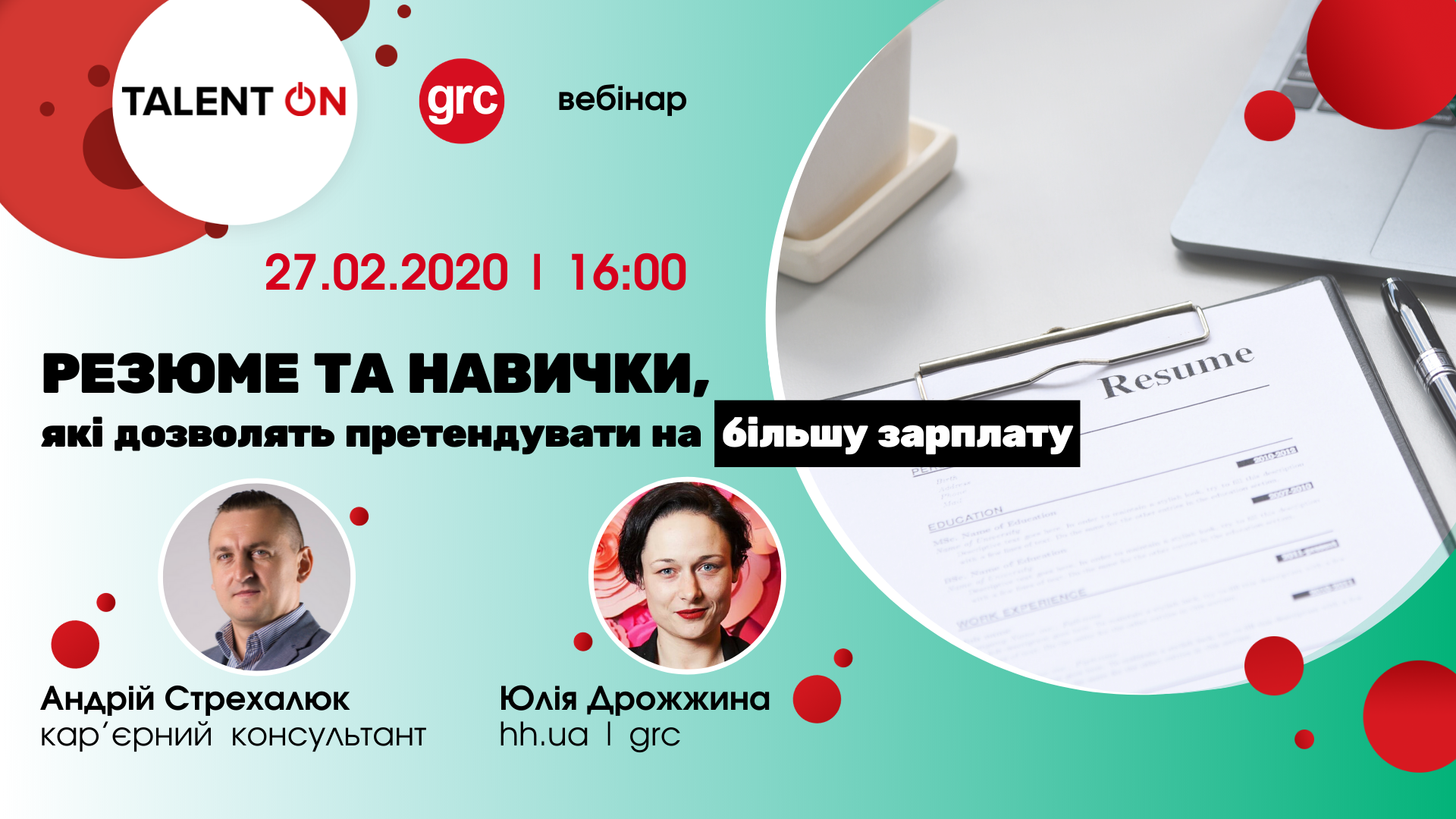 Talent ON: вебінар «Резюме та навички, які дозволять претендувати на більшу зарплату» – 27/02/2020