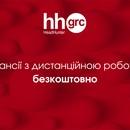 Вакансії з дистанційною роботою на hh.ua | grc.ua – безкоштовно