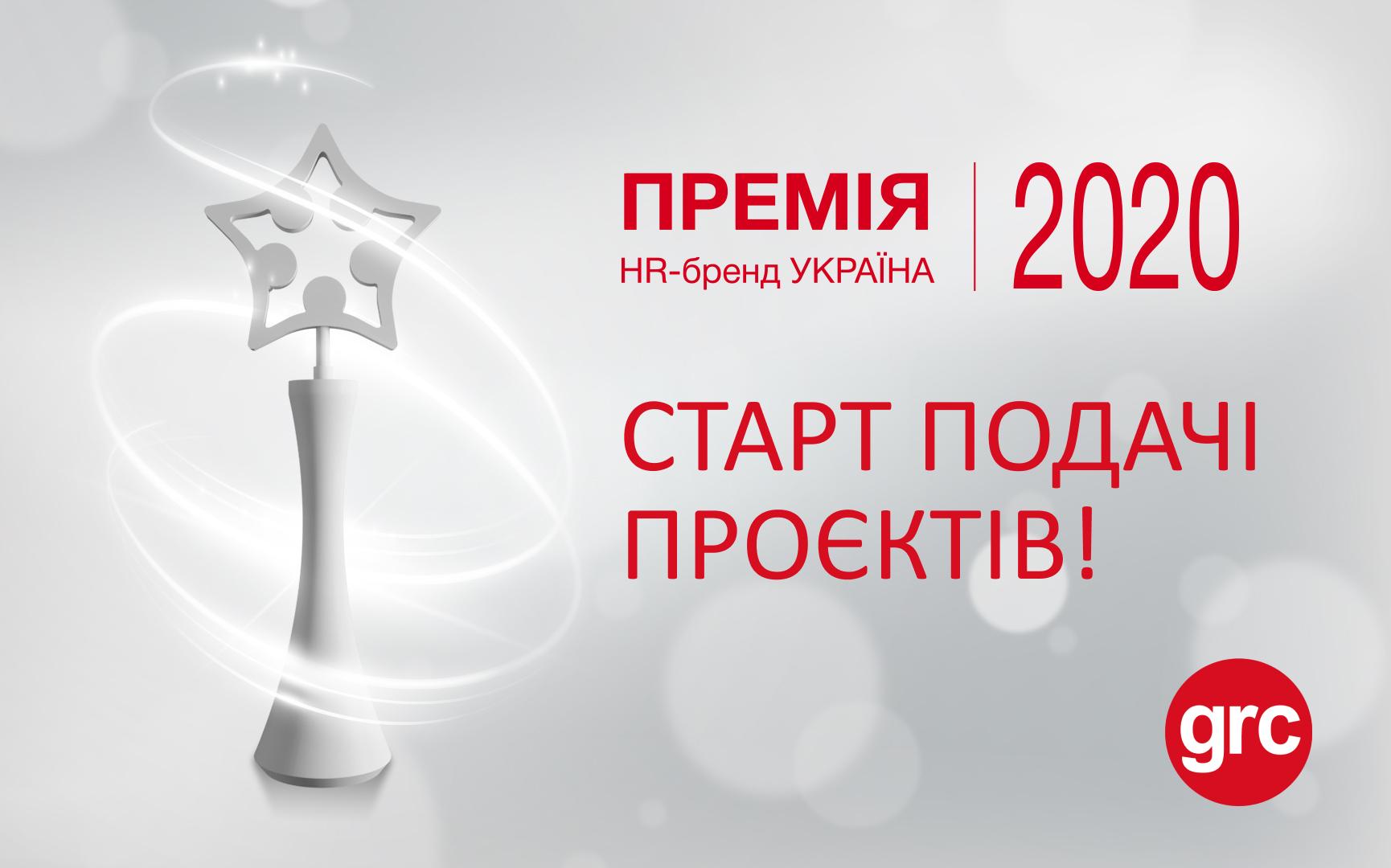 Премія HR-бренд 2020: оголошено старт подачі проєктів