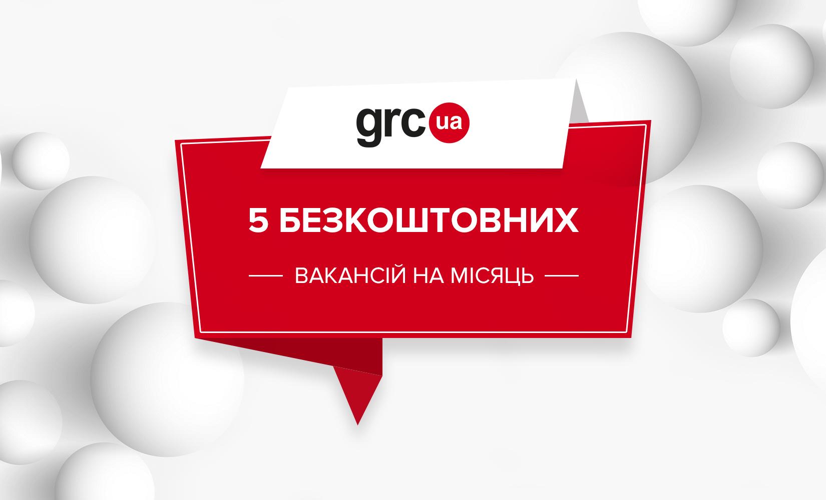 Посильте команду: 5 безкоштовних вакансій від grc.ua | grc.ua