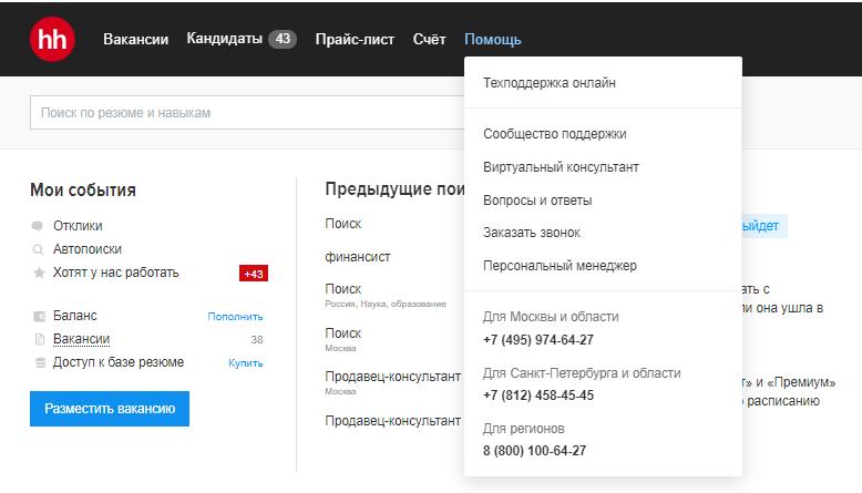 hh.ru на удалёнке: документы, поддержка, безопасность