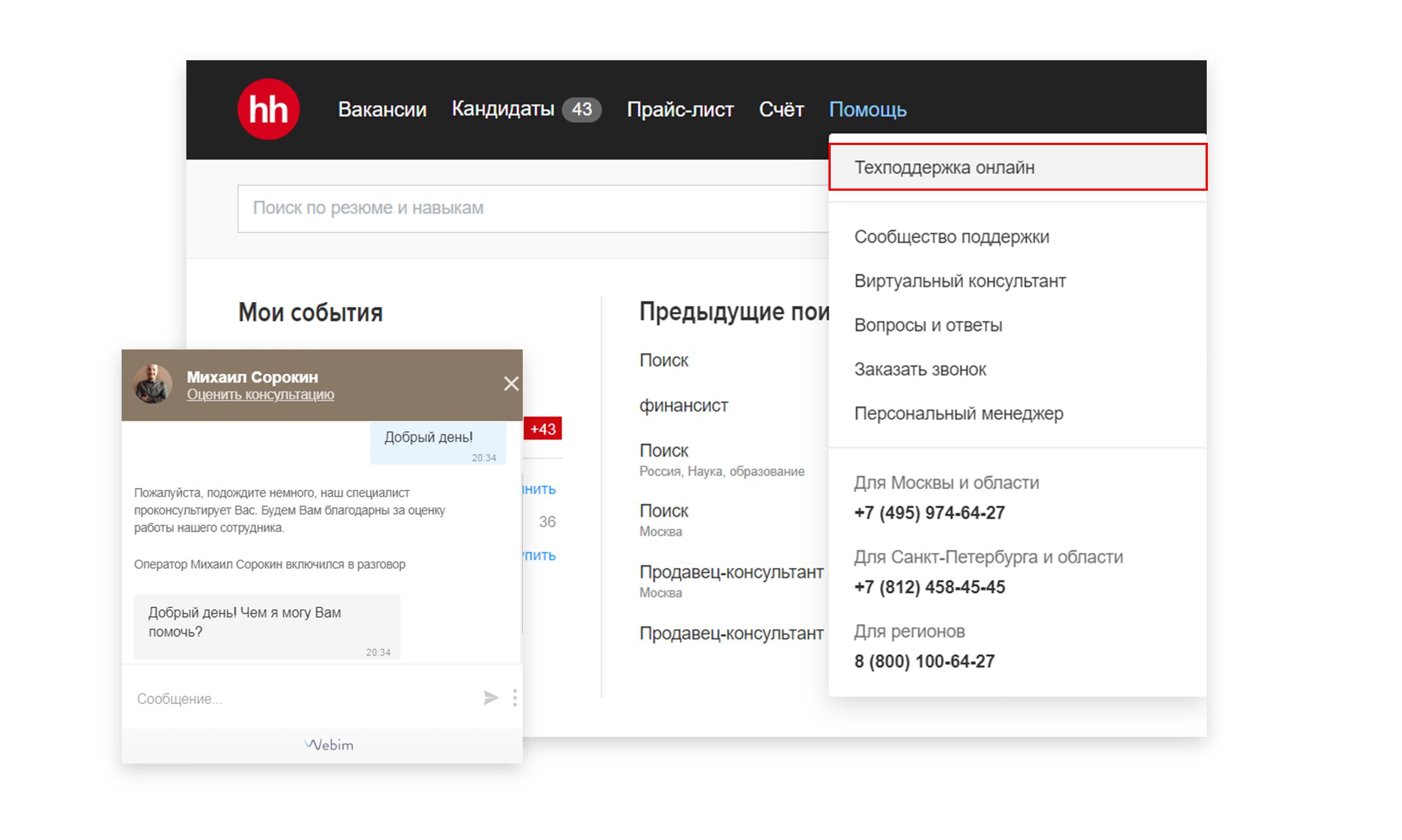 Как задать вопрос hh.ru