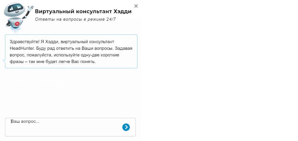 Как чат-боты hh.ru помогают найти ответы на ваши вопросы