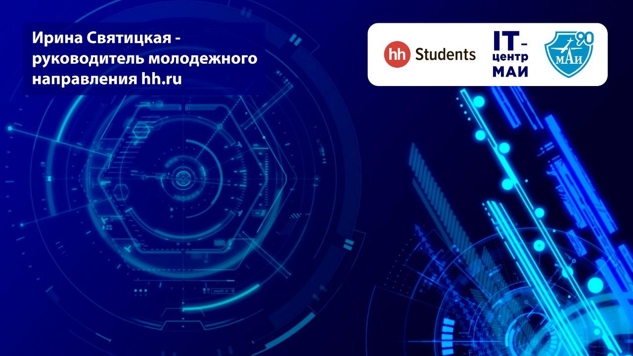 День открытых дверей программ IT-магистратуры МАИ в Москве