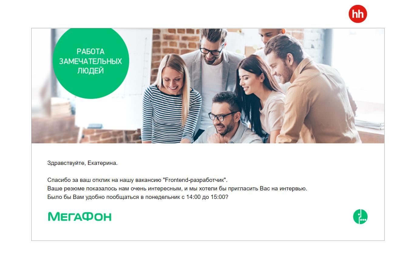 Что соискатели увидят на вашей странице на hh.ru?