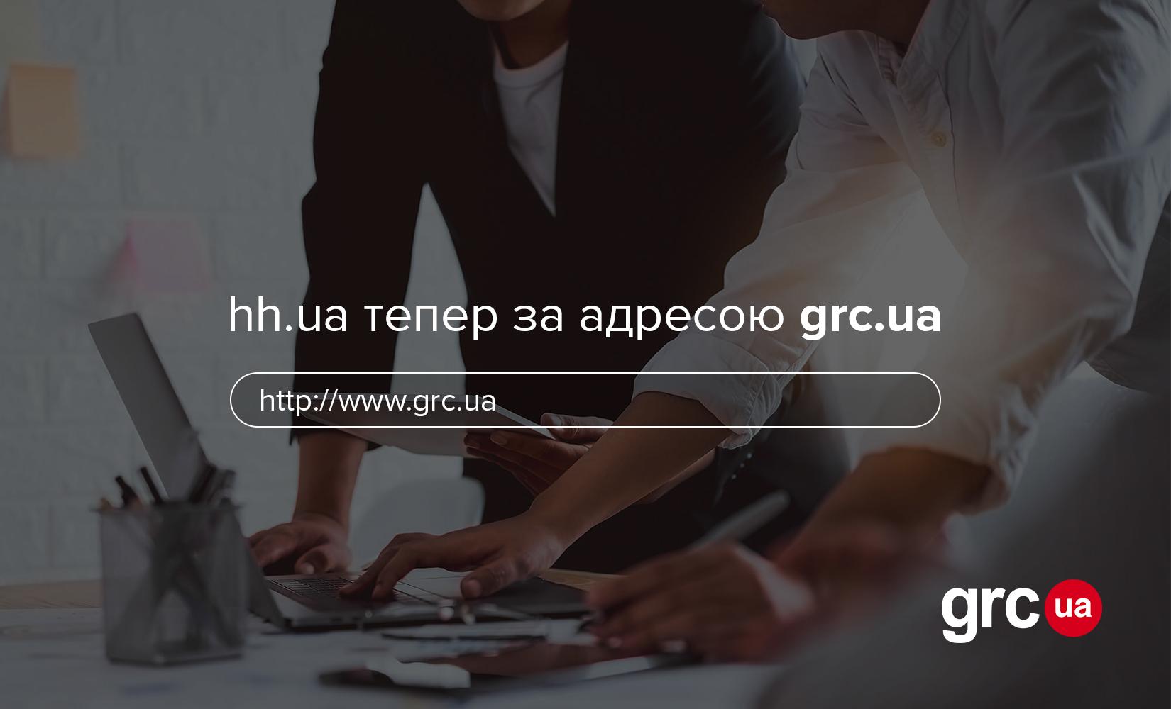 grc.ua (ex-hh.ua) починає працювати на новому домені