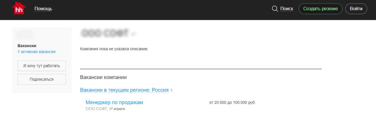 Как не надо оформлять страницу компании на hh.ru (а как — хорошо бы)