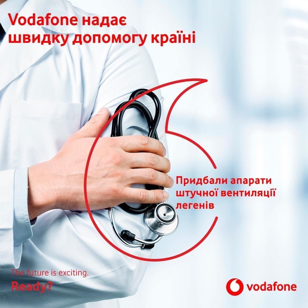 Компанія Vodafone Україна працює в режимі карантину