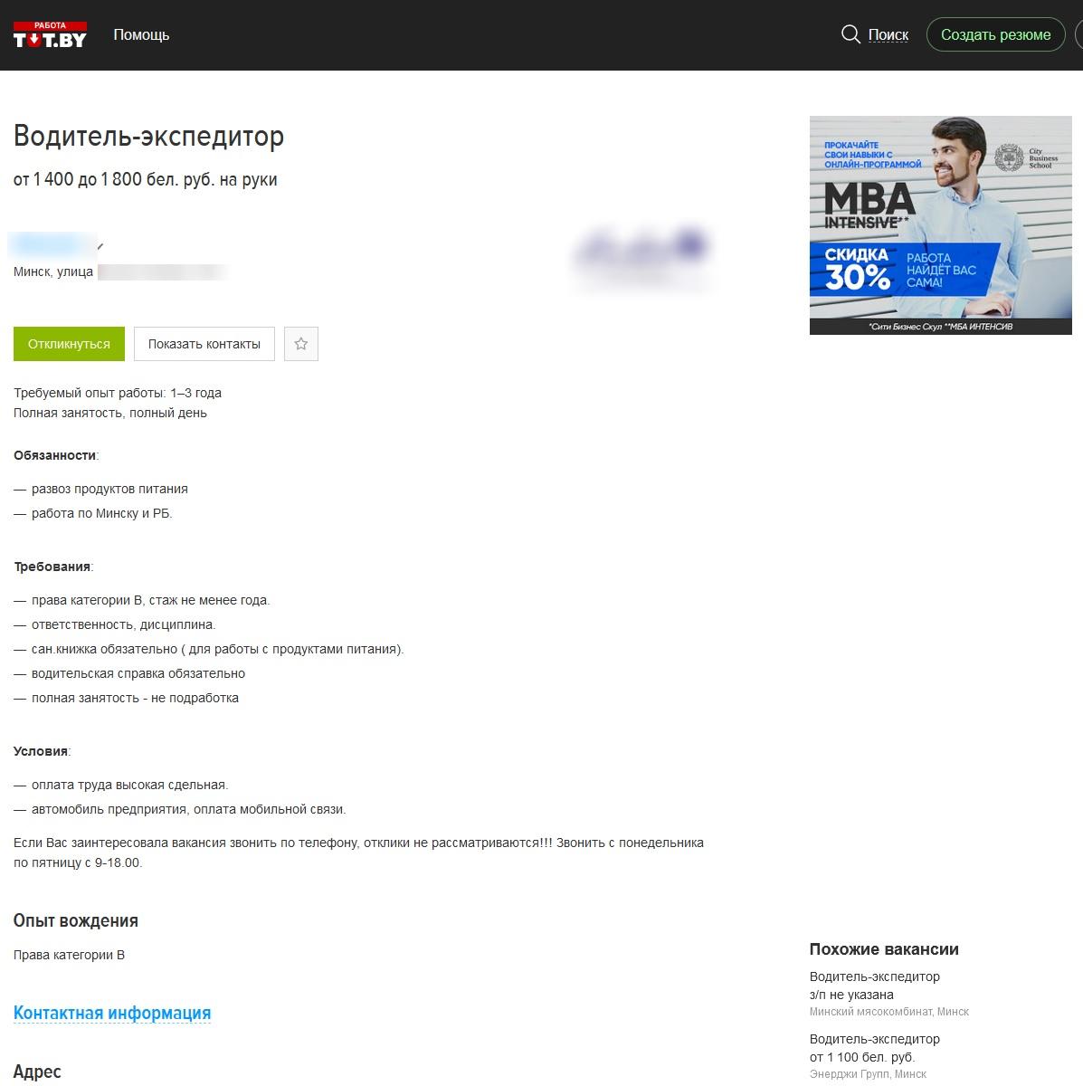 Как не надо оформлять страницу компании на rabota.tut.by