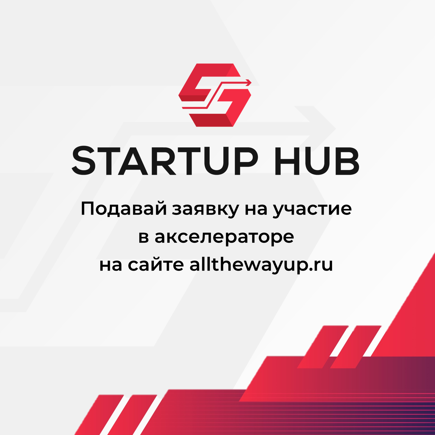 Стартап-акселератор STARTUP HUB объявляет набор команд открытым!