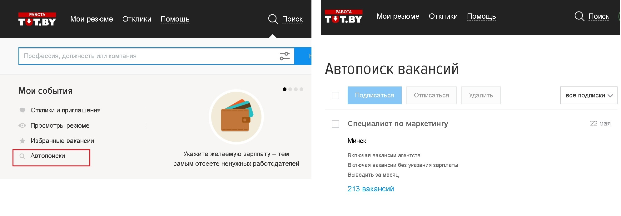 Автопоиск вакансий на rabota.tut.by