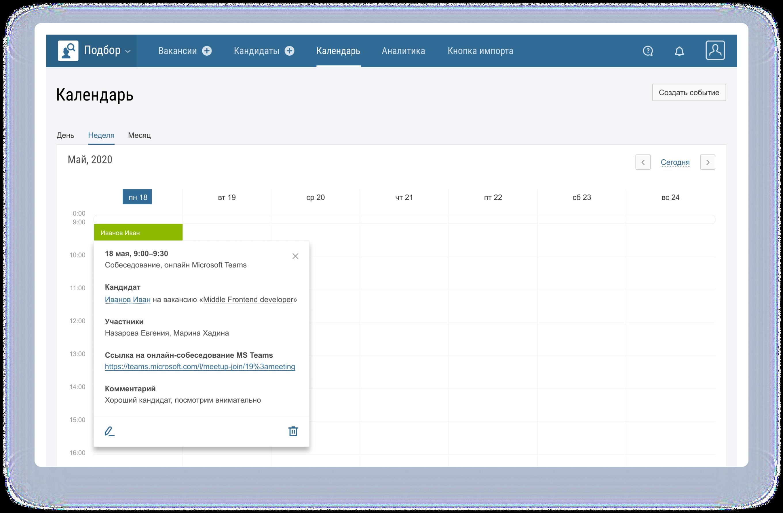 Talantix + Microsoft Teams: организуйте онлайн-собеседования, не выходя из системы