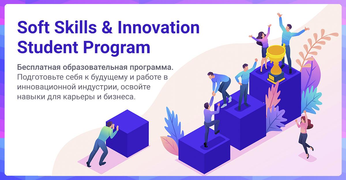 Бесплатная образовательная программа и стажировка Soft Skills & Innovation Management Program