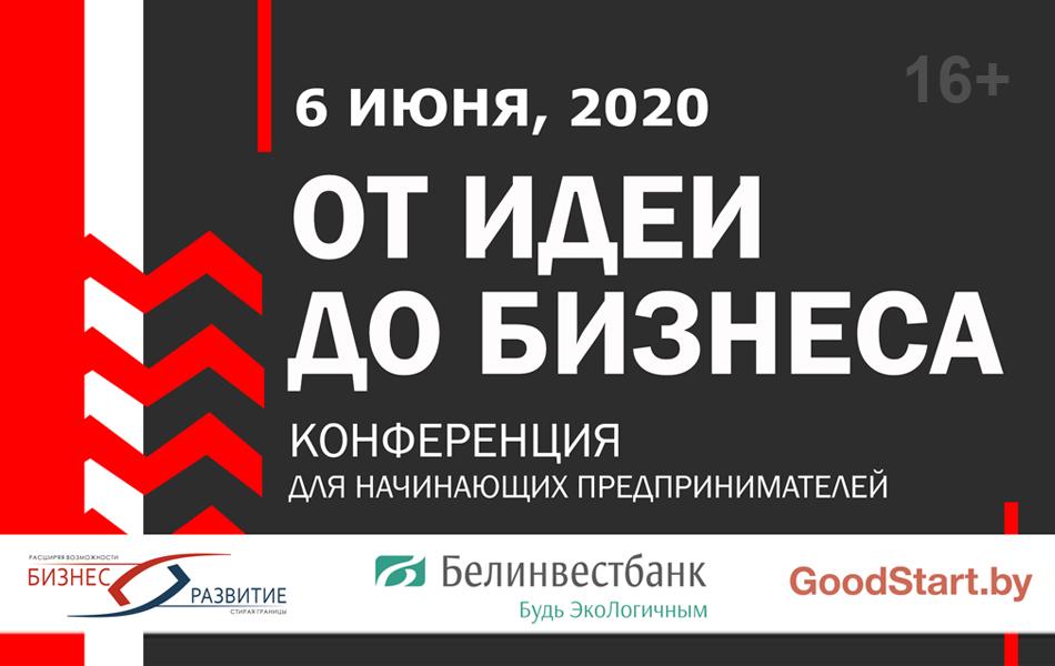 В Минске пройдет онлайн-конференция «От идеи до бизнеса»