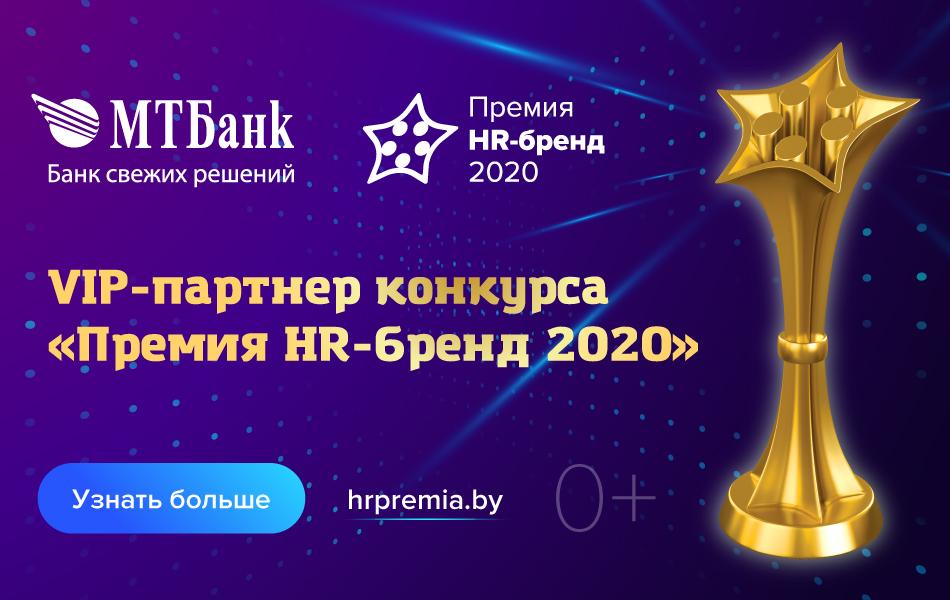Определен состав жюри конкурса «Премия HR-бренд 2020»