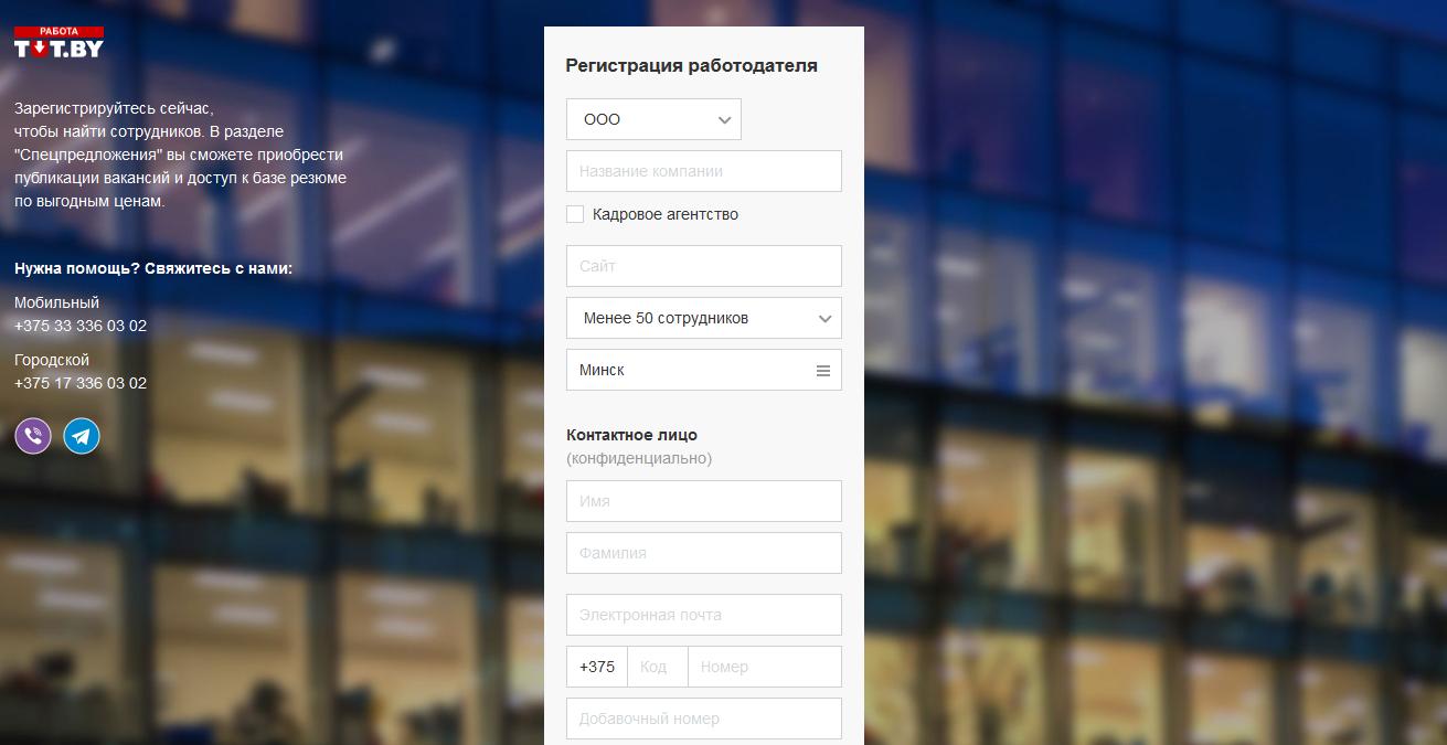 Сайт rabota.tut.by запустил техподдержку работодателей через мессенджеры
