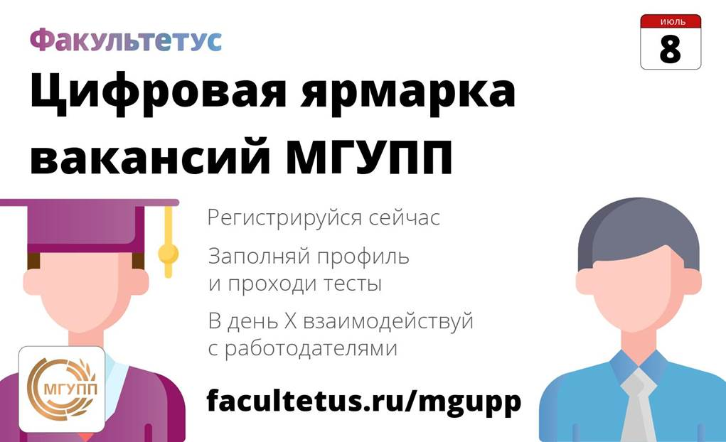 Цифровая ярмарка вакансий МГУПП
