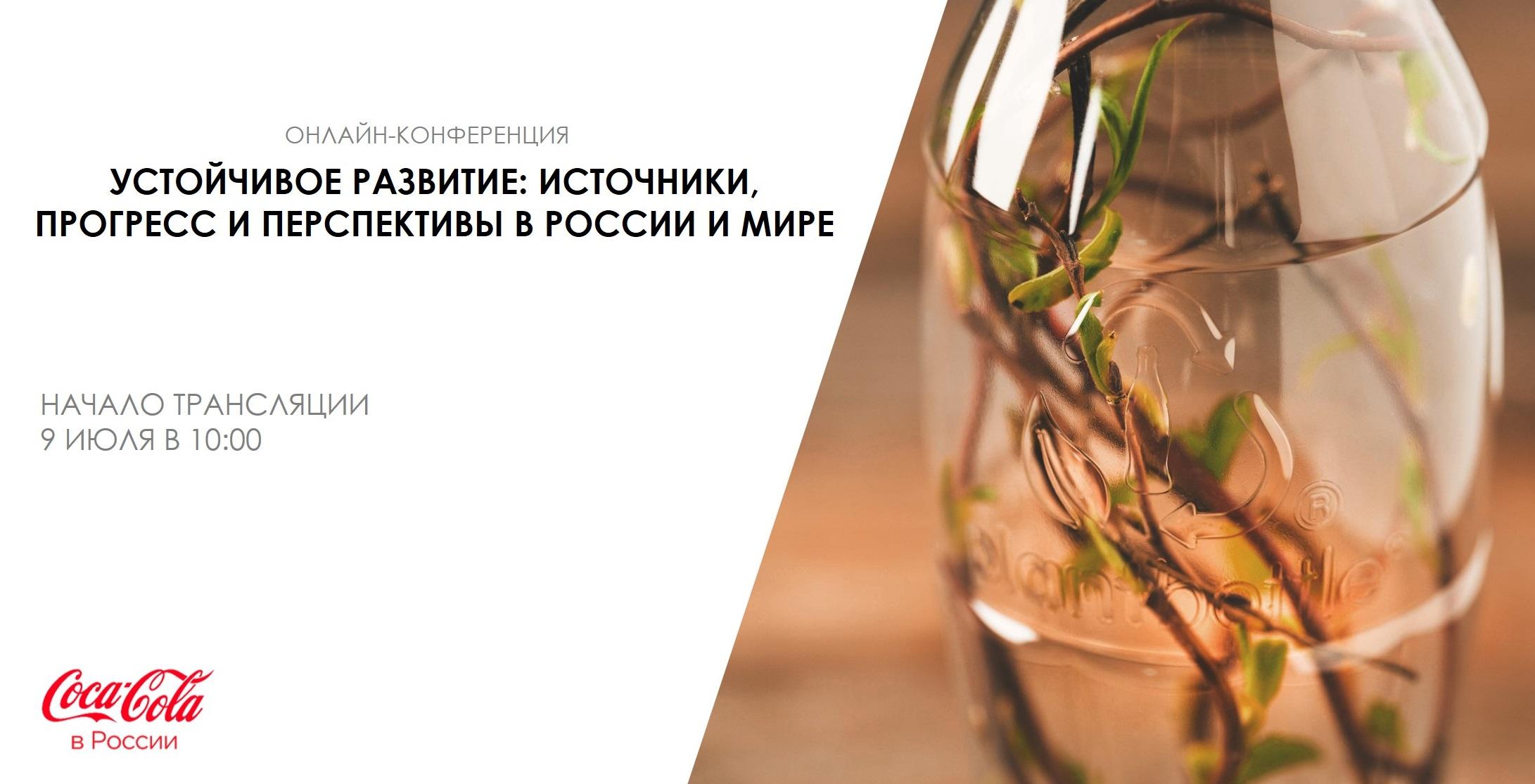 Устойчивое развитие — источники, прогресс и перспективы в России и мире