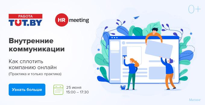 HR meeting с РАБОТА.TUT.BY: Внутренние коммуникации. Как сплотить компанию онлайн.