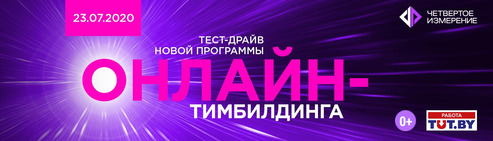 """Открыта запись на тест-драйв онлайн-тимбилдинга """"ТВОЯ ИГРА"""""""