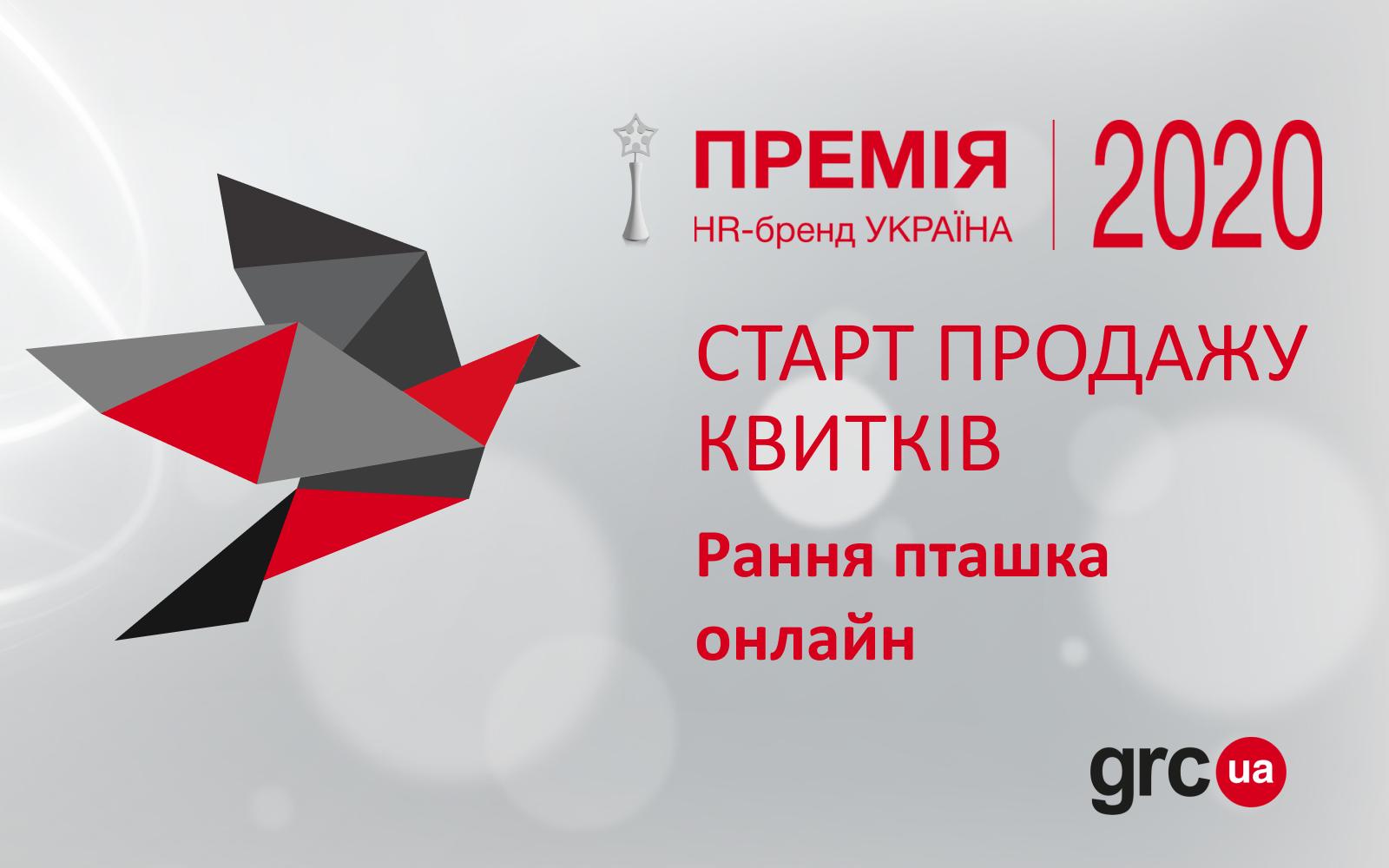 Премія HR-бренд Україна 2020: запрошуємо ранніх пташок на знижки!