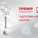 Премія HR-бренд Україна 2020: підготовка набирає обертів!