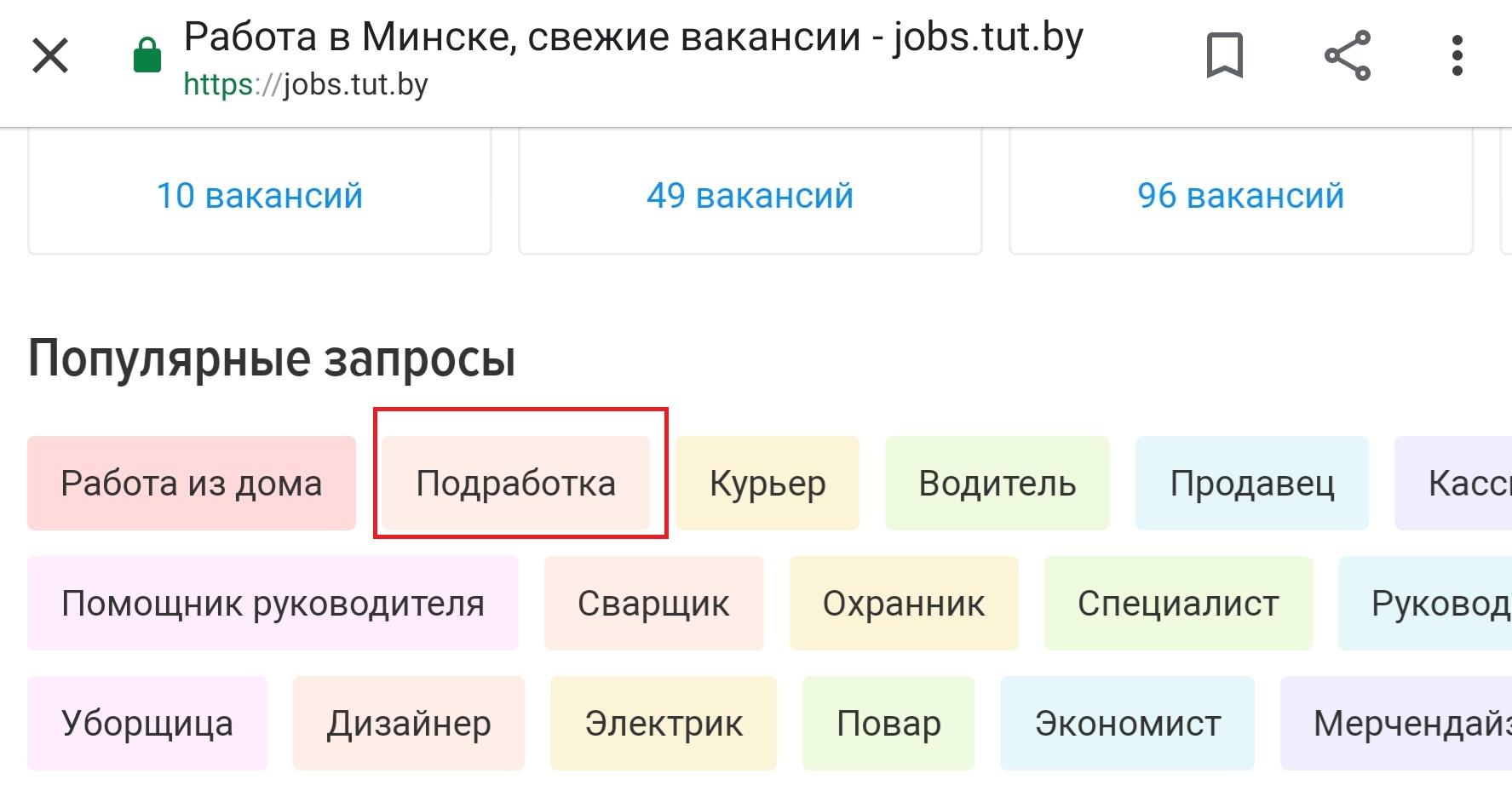 Как искать подработку на rabota.tut.by?