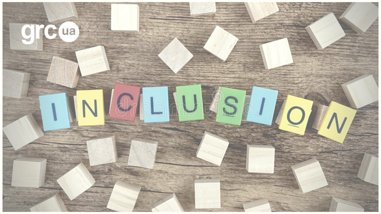 Урізноманітнюйся або помри, або як бізнесу реалізовувати культуру Diversity & Inclusion
