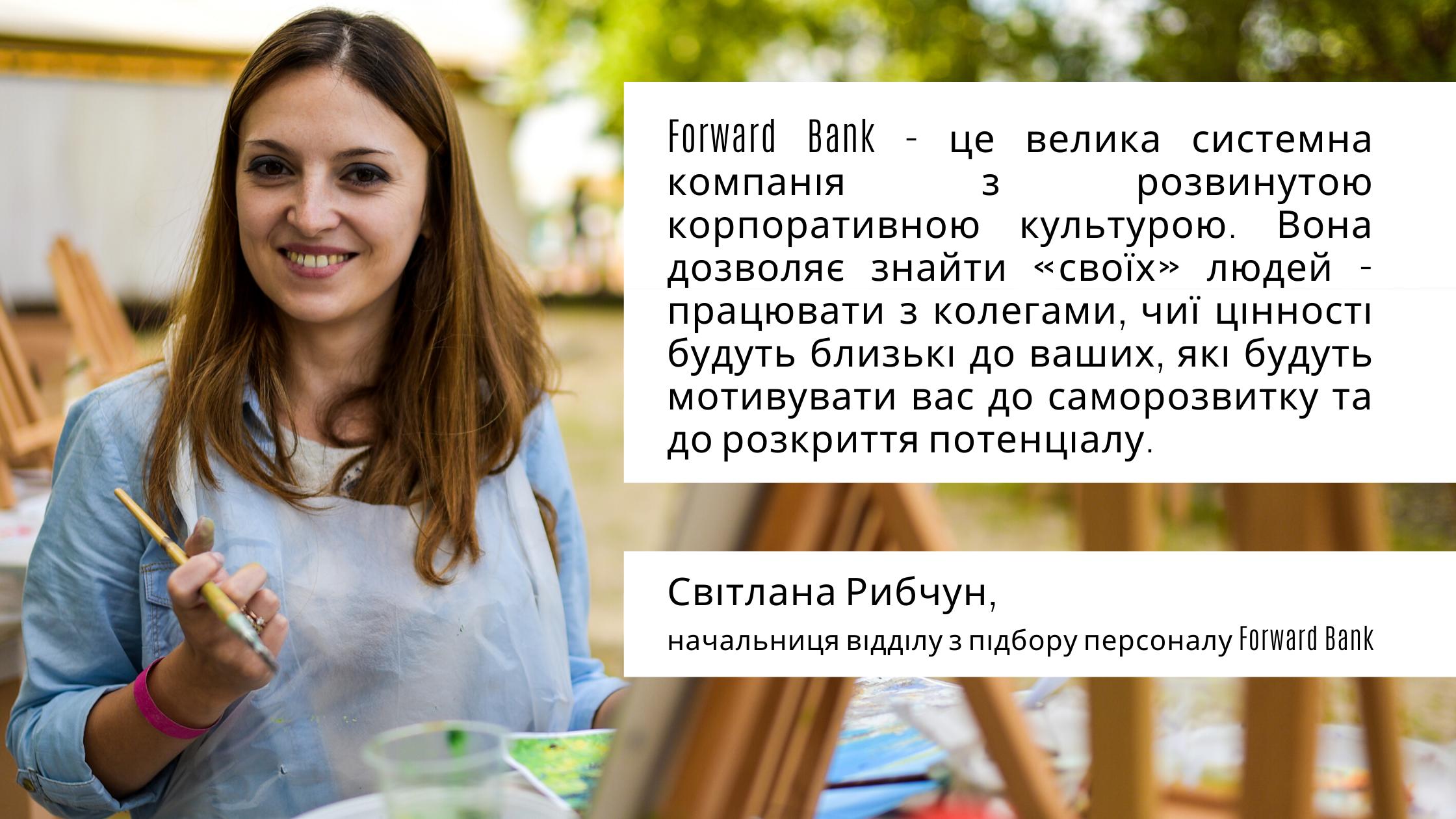 «Працювати в Forward Bank – це бути частиною команди лідерів і відчувати свою цінність», – інтерв'ю зі Світланою Рибчун