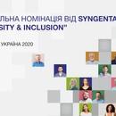 Diversity&Inclusion: чому принципи соціокультурного різноманіття мають бути у вашій HR-політиці