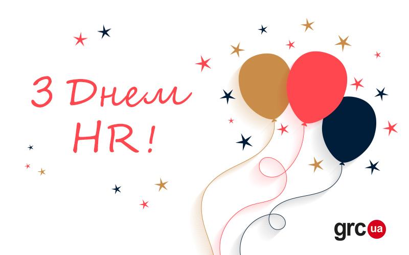 grc.ua вітає з Днем HR!