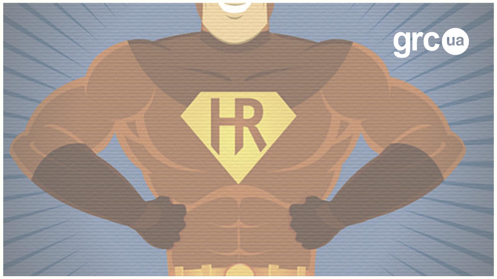 HR у деталях. Всі відтінки HR