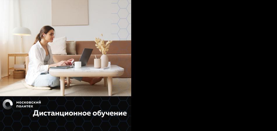 Профессиональная переподготовка и повышение квалификации в Московском Политехе
